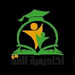 أكاديمية الغد المشرق بوابة الطالب
